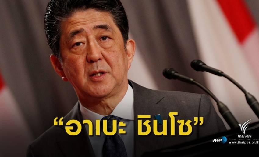 """ใช้ให้ถูก! ทางการญี่ปุ่นขอเขียนชื่อนายกรัฐมนตรี """"อาเบะ ชินโซ"""""""