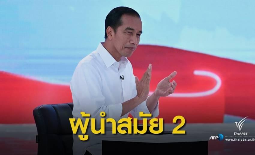 """""""โจโค วิโดโด"""" คว้าชัยเลือกตั้งประธานาธิบดีอินโดนีเซีย"""