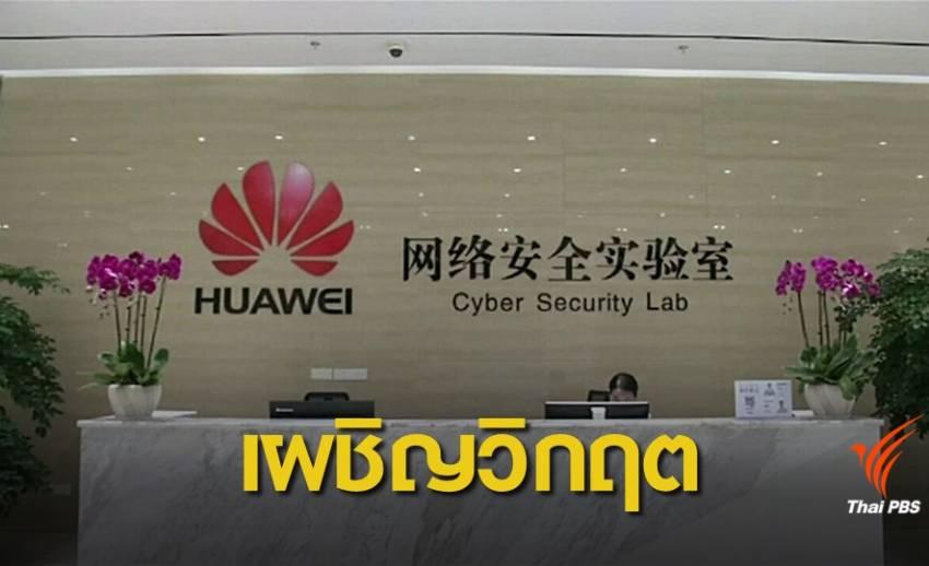 นักวิเคราะห์ชี้วิกฤต Huawei กระทบความเชื่อมั่นผู้บริโภค