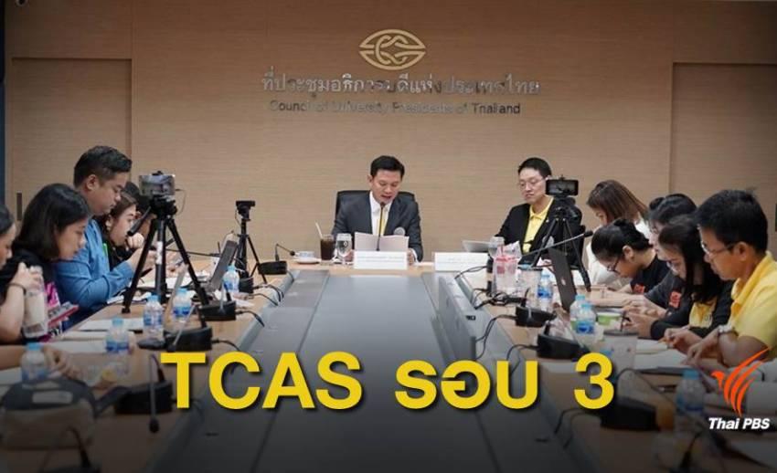 เช็ก! 5 อันดับคณะยอดนิยม TCAS รอบ 3-4