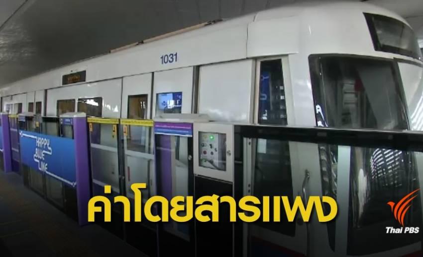 ค่าโดยสารรถไฟฟ้าไทยเเพงจริง