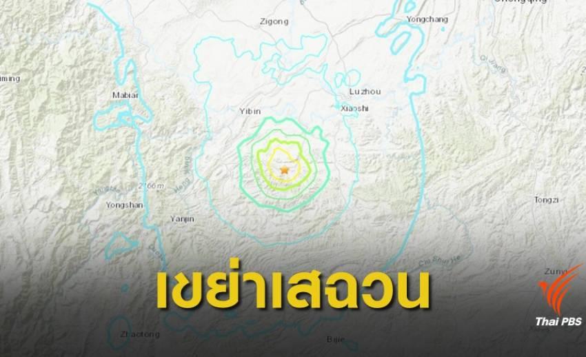 แผ่นดินไหว 5.8 ในมณฑลเสฉวน เสียชีวิตแล้วอย่างน้อย 11 คน