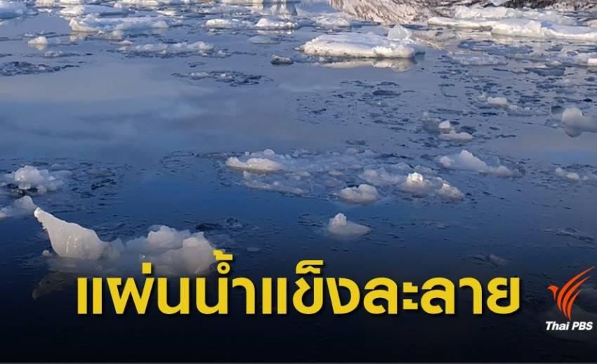 """วิกฤตโลกร้อน! วันเดียวน้ำแข็งกรีนแลนด์ละลาย """"2 พันล้านตัน"""""""