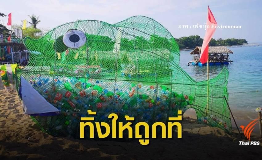 ชวนทิ้งขวดพลาสติกในถังขยะรูปปลา ร่วมลดปัญหาขยะในทะเล