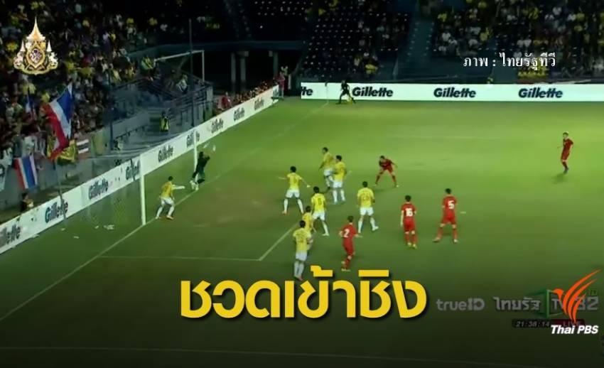 ทีมชาติไทย แพ้ เวียดนาม 0-1 ชวดเข้าชิง ฟุตบอลคิงส์คัพ