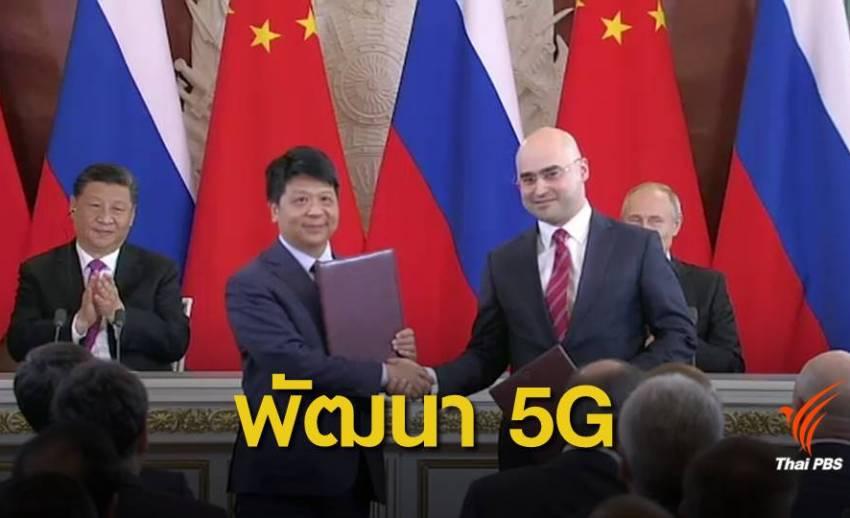 """""""หัวเว่ย"""" เซ็นสัญญาพัฒนาโครงข่าย 5G ในรัสเซีย"""