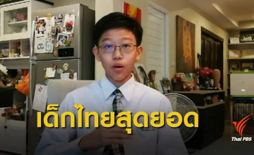 เด็กไทยคิดค้นเครื่องช่วยฟัง เข้ารอบ 20 คนสุดท้าย Google Science Fair