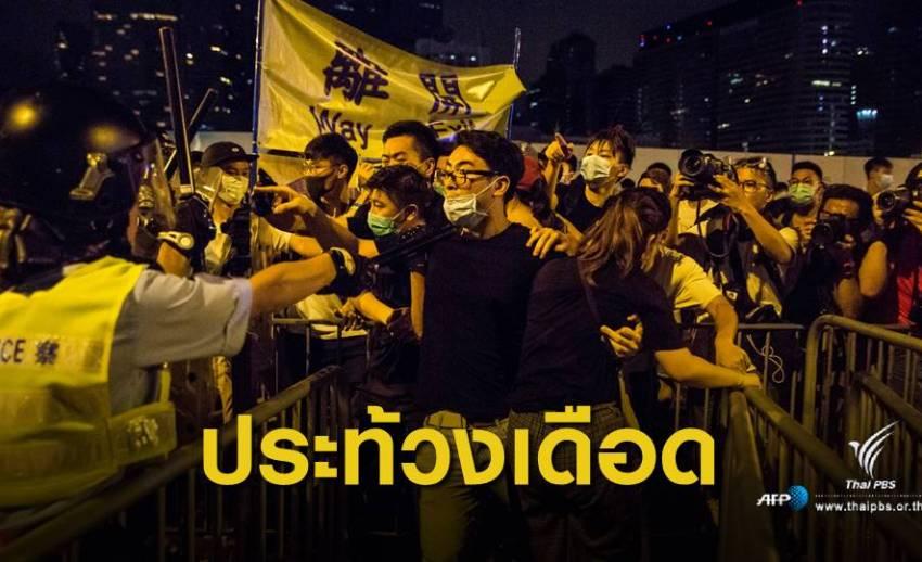 ผู้ประท้วงกฎหมายส่งผู้ร้ายข้ามแดนปะทะตำรวจฮ่องกง เจ็บอื้อ
