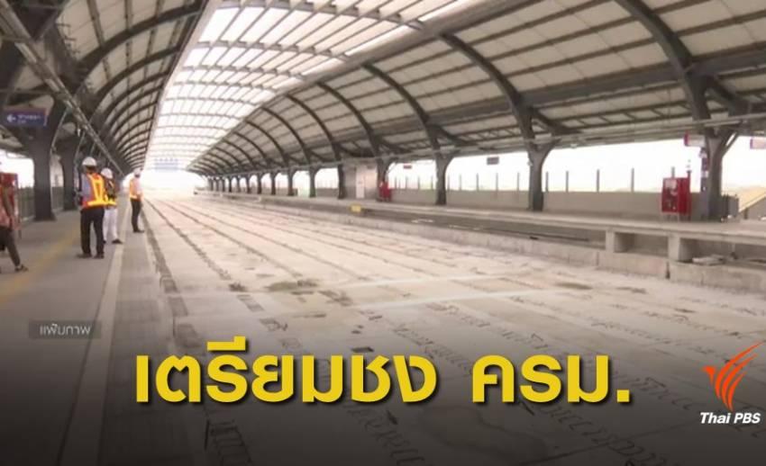 การรถไฟฯ เตรียมชง ครม.พิจารณาโครงการรถไฟฟ้าสายสีแดง