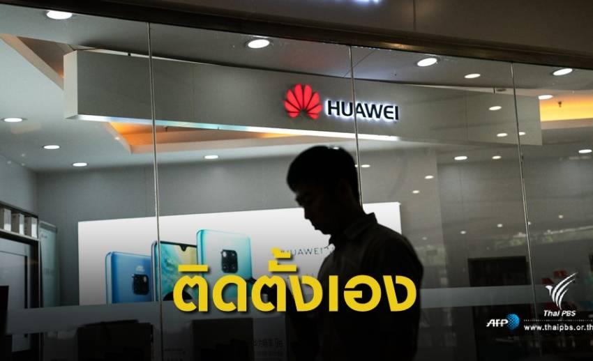 """ติดตั้งเอง! สมาร์ตโฟน """"Huawei"""" รุ่นใหม่ ไร้ Facebook"""