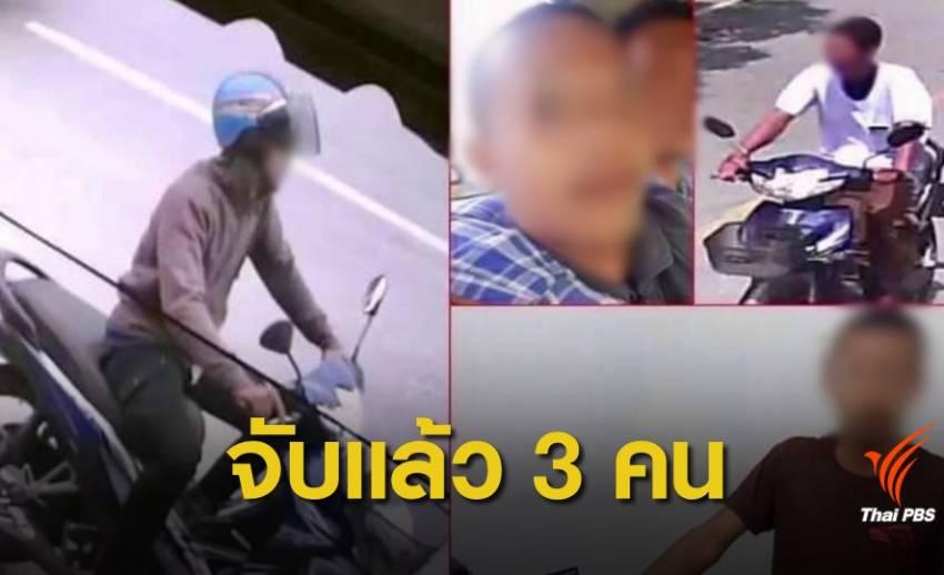 รวบตัว 3 ผู้ต้องสงสัยระเบิดตลาดนัดบ่อทอง ยังหลบหนีอีก 1 คน