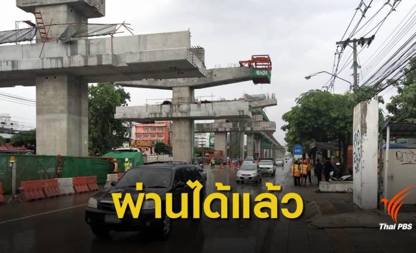 รฟม.แจงโครงเหล็กก่อสร้างรถไฟฟ้าล้ม เปิดการจราจรปกติแล้ว
