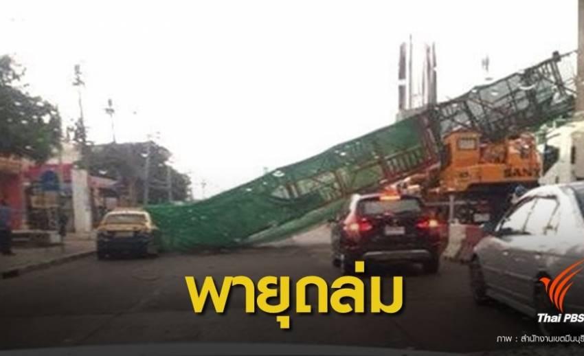 ลมแรง !  โครงเหล็กก่อสร้างรถไฟฟ้าล้ม โชคดีไร้คนเจ็บ