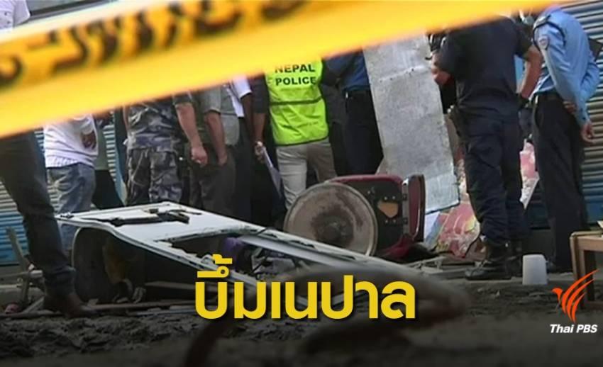 ระเบิดกลางกรุงกาฐมาณฑุ สันนิษฐานฝีมือกลุ่มติดอาวุธ