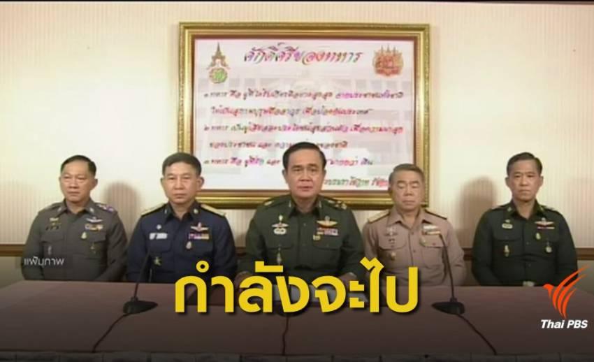"""โพลชี้คนไทยรู้สึกอย่างไร เมื่อ """"คสช."""" จะหมดหน้าที่"""