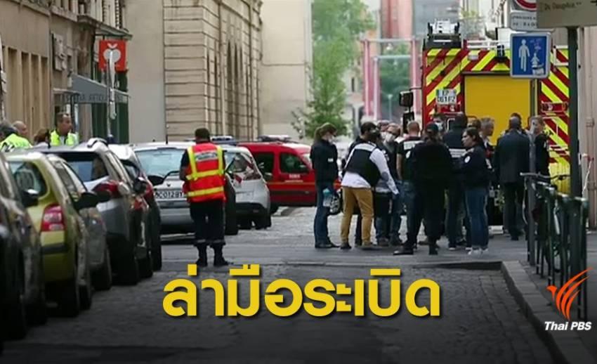 ฝรั่งเศสไล่ล่ามือวางระเบิดกลางเมืองลียง บาดเจ็บ 13 คน