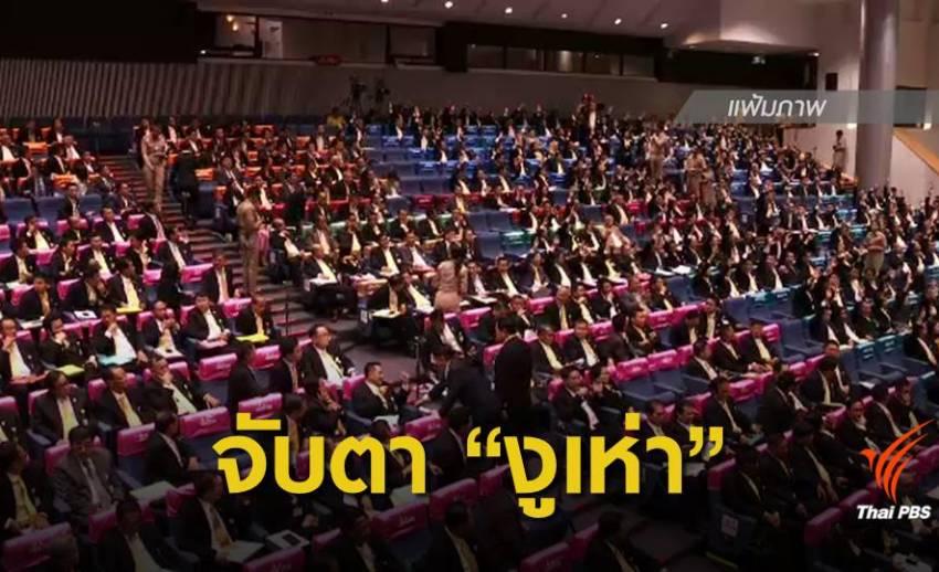 """""""งูเห่า"""" ขั้วเพื่อไทย วัดใจเลือกรองประธานสภาฯ วันนี้"""