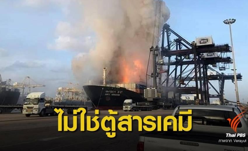 คาดไฟไหม้ใต้ระวางเรือสินค้าแหลมฉบัง-ไม่ใช่สินค้าอันตราย