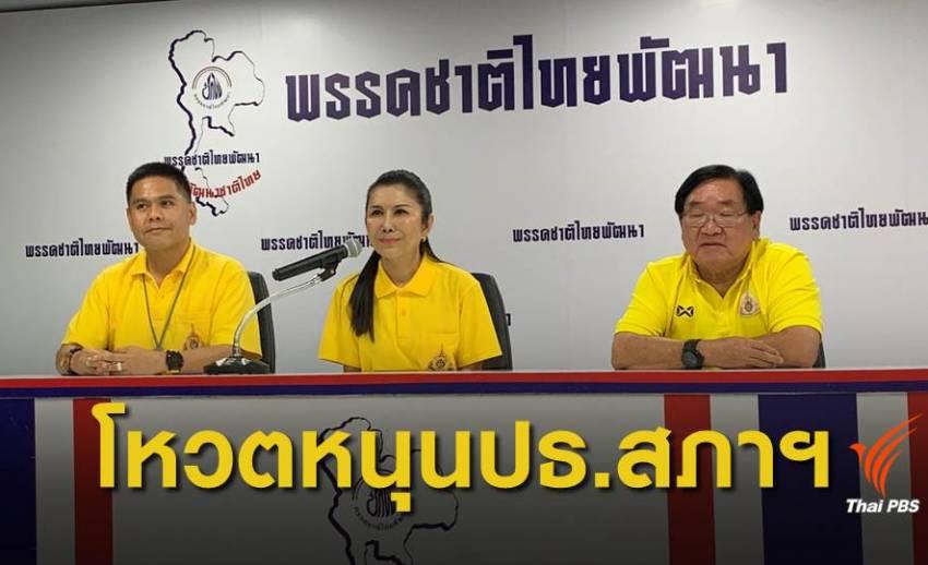 """""""ชาติไทยพัฒนา"""" ประกาศหนุน """"พลังประชารัฐ"""" เชื่อประเทศเดินหน้าได้"""