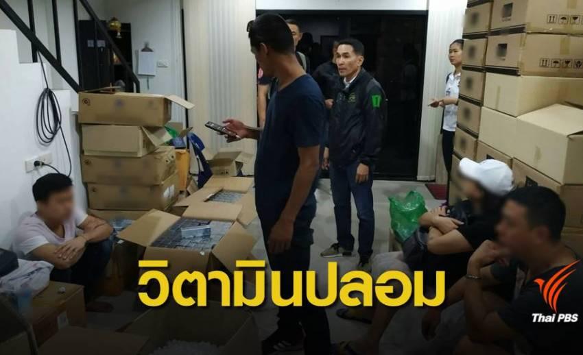 ตำรวจท่องเที่ยว จับชาวจีนปลอมยาวิตามินของไทย