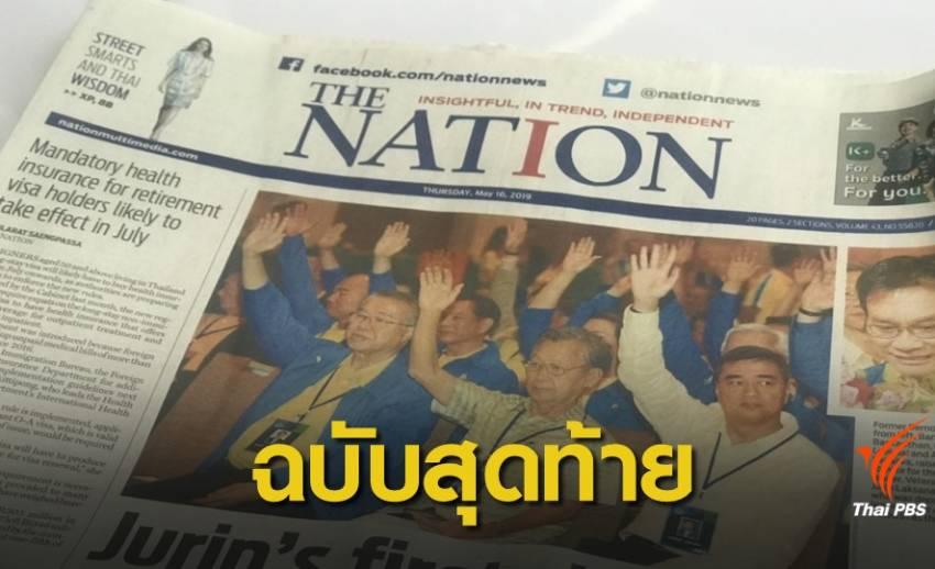 อวสานหนังสือพิมพ์ THE  NATION ฉบับสุดท้าย 28 มิ.ย.นี้