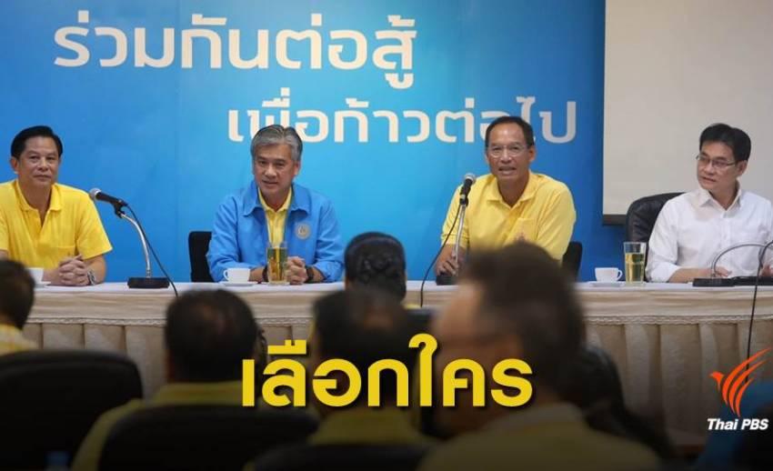 """ชี้ชะตา """"ประชาธิปัตย์"""" เลือกผู้นำคนใหม่วันนี้"""
