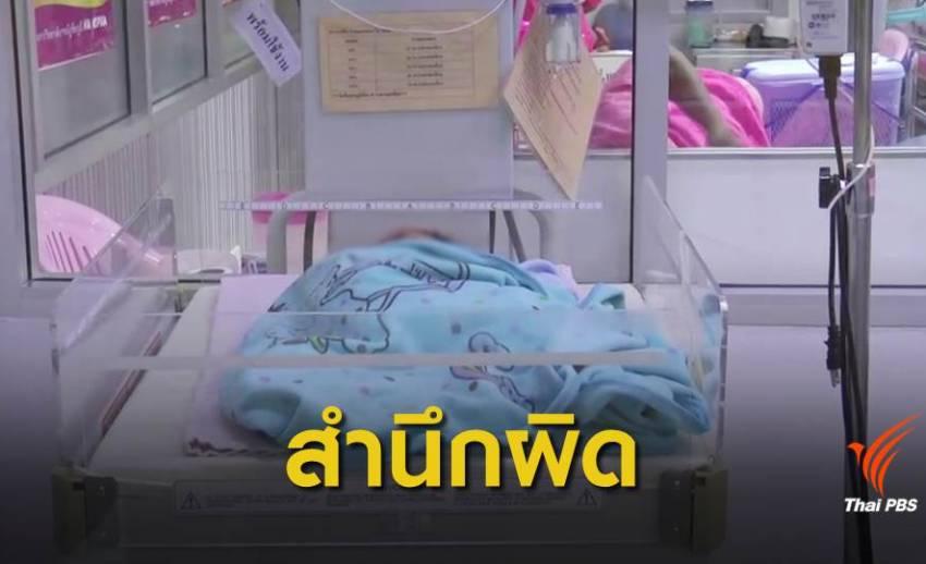 ประสาน พม.ดูแลจิตใจแม่วัยใสฝังทารก