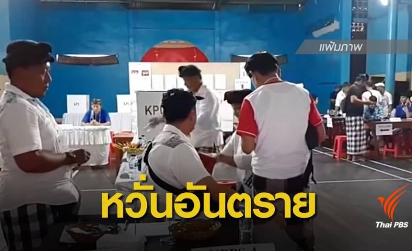 เตือนคนไทยในอินโดฯ เลี่ยงจุดเสี่ยงประท้วงผลเลือกตั้ง ปธน.