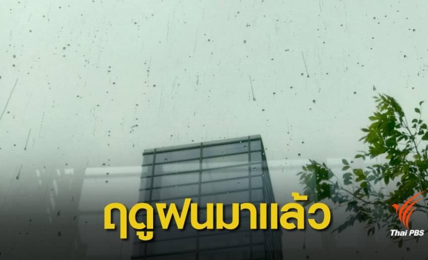 ดีเดย์ ! ไทยเริ่มเข้าฤดูฝน 20 พ.ค.นี้ แนวโน้มฝนน้อย 5-10%