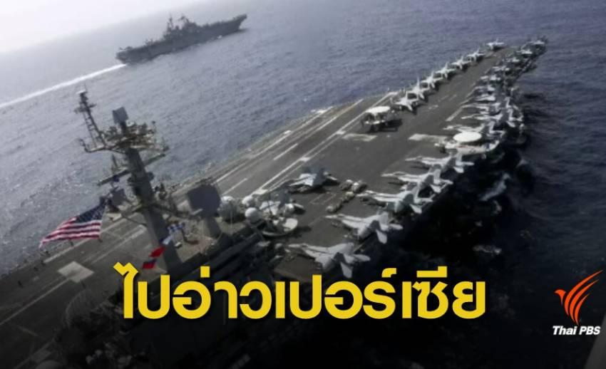 สหรัฐฯ ส่งกองเรือบรรทุกเครื่องบินรับมืออิหร่าน