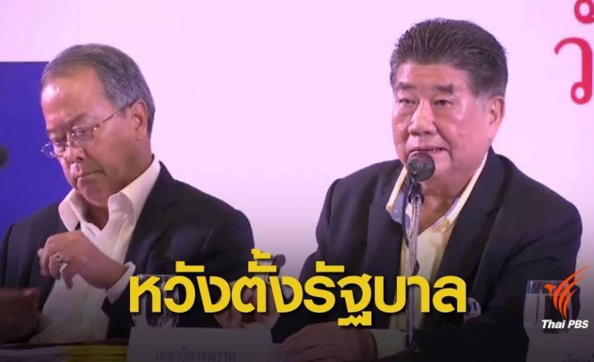 """""""เพื่อไทย-อนาคตใหม่"""" ชิงจีบ 2 พรรคใหญ่ หวังจัดตั้งรัฐบาล"""