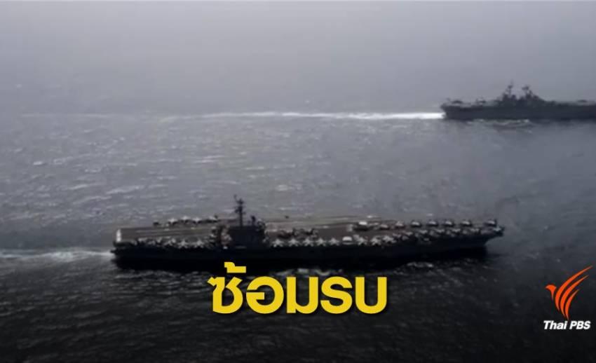 กองเรือสหรัฐฯ เปิดซ้อมรบบริเวณทะเลอาหรับ
