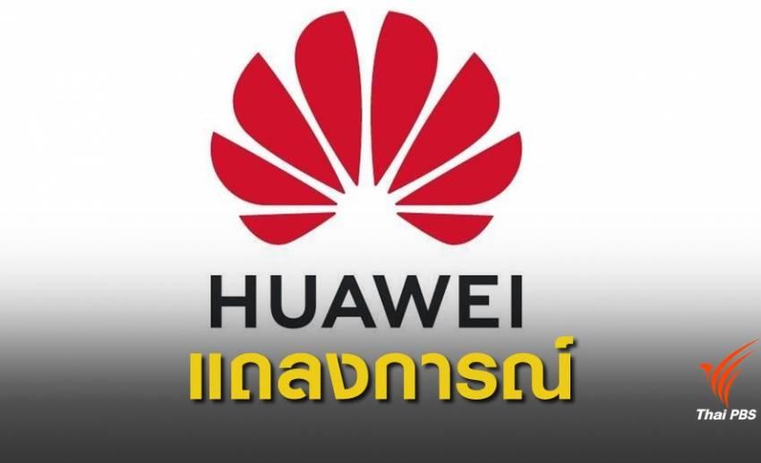 """Huawei"" ยืนยัน สมาร์ตโฟนยังอัปเดตซอฟแวร์ความปลอดภัย"