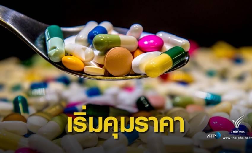 วันแรก! กกร.ประกาศคุม รพ.เอกชน โขกค่ายา-รักษาแพงเกินจริง