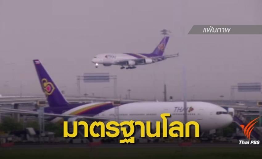 """""""พล.อ.ประยุทธ์"""" พอใจมาตรฐานการบินของไทยทัดเทียมค่าเฉลี่ยโลก"""