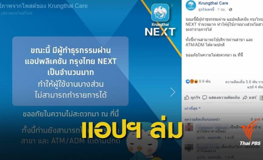 แอปฯ กรุงไทย NEXT ล่ม เหตุมีผู้ทำธุรกรรมจำนวนมาก
