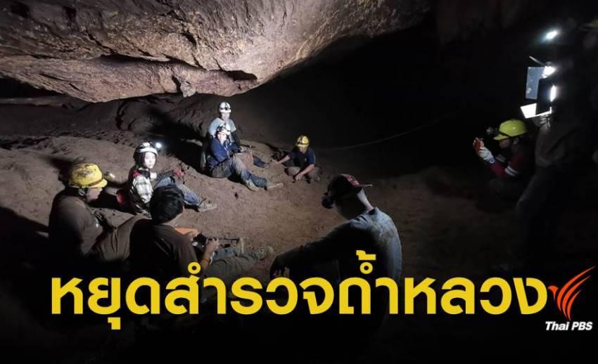 ปิดสำรวจด้านในถ้ำหลวง-ขุนน้ำนางนอน หลังฝนตกหนัก