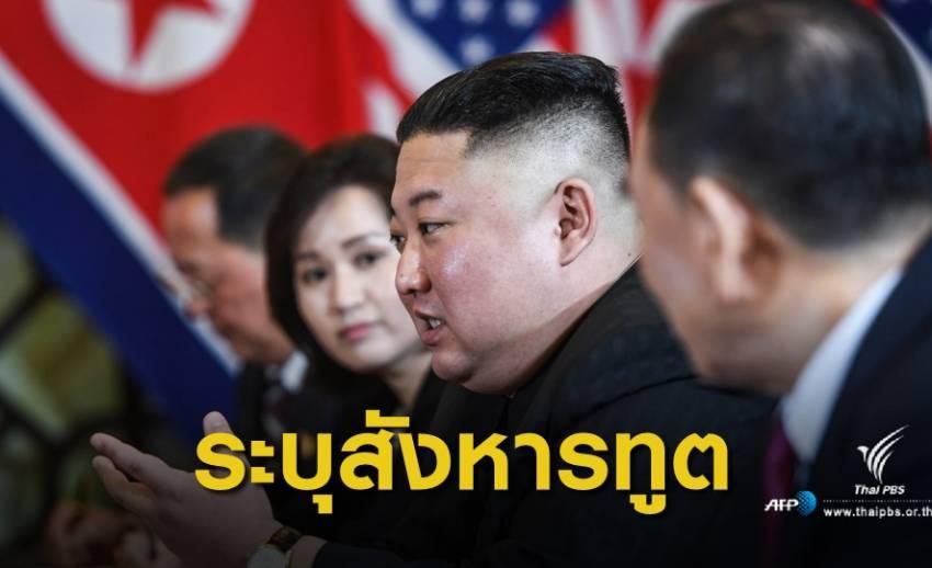 """สื่อเกาหลีใต้ ระบุ """"คิม"""" ประหารชีวิตทูตเซ่นประชุมฮานอยล่ม"""