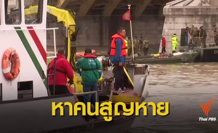 ฮังการีเร่งค้นหาผู้สูญหายเหตุเรือท่องเที่ยวล่ม