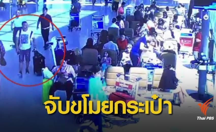 จับ 2 ชาวจีน ฉกกระเป๋าผู้โดยสารสุวรรณภูมิ