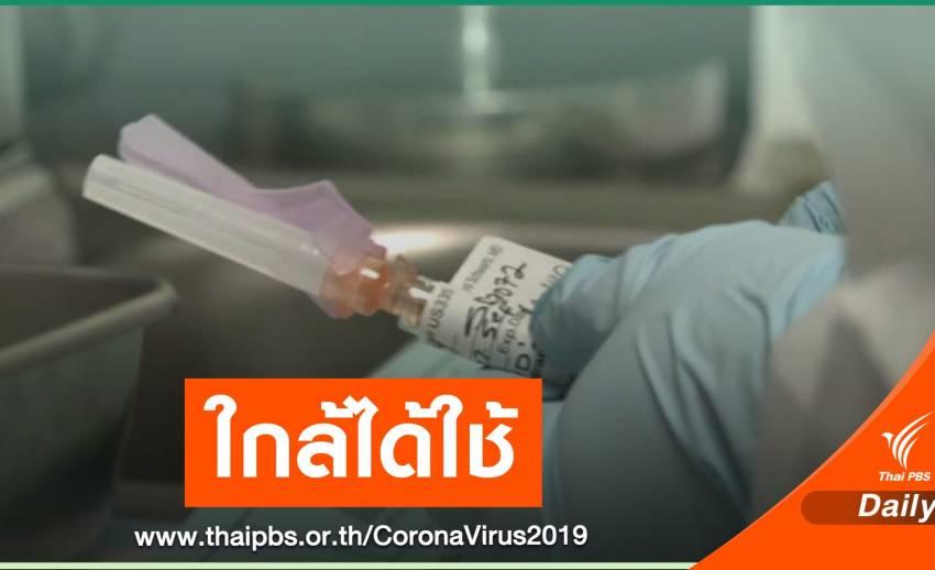 ข่าวดี! สหรัฐฯ ทดลองเฟส 3 พบวัคซีนป้องกัน COVID-19 ได้ 90%