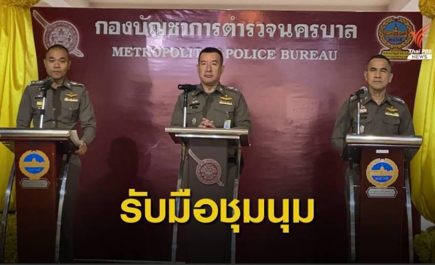 ตำรวจจัดกำลัง 59 กองร้อย รับมือชุมนุมวันนี้