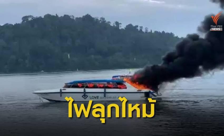 ไฟไหม้เรือสปีดโบ๊ทนำเที่ยวสิมิลัน เจ็บ 4 คน