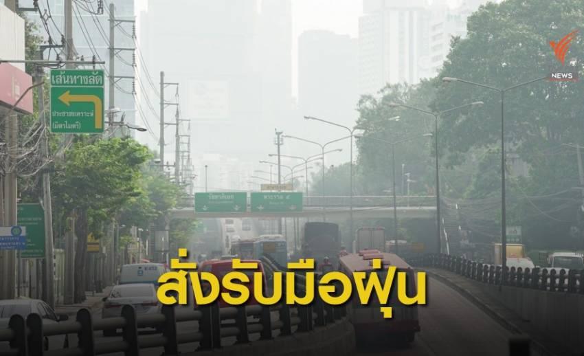 รัฐบาลกำชับทุกหน่วยบูรณาการรับมือฝุ่น PM 2.5 ช่วงเปลี่ยนฤดู