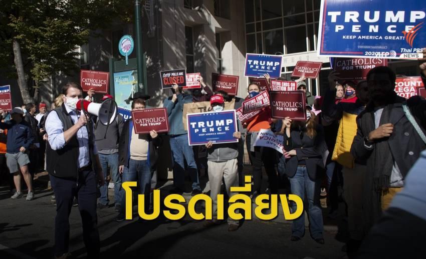 เตือนคนไทยในสหรัฐฯ เลี่ยงพื้นที่ประท้วงเลือกตั้ง