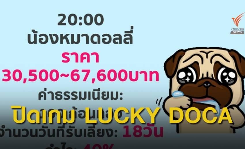 ผู้เสียหายร้อง ศปอส.ตร. จากการปิดบัญชีเกม Lucky Doca