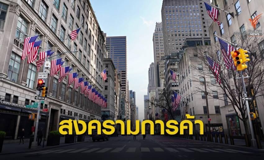 จับตาทิศทางเศรษฐกิจไทย หลังผลเลือกตั้งสหรัฐฯ