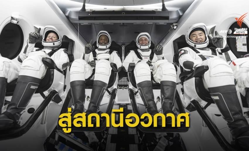 """ภารกิจ """"Crew-1"""" ส่ง 4 นักบินสู่อวกาศจากสหรัฐฯ ในรอบ 9 ปี"""