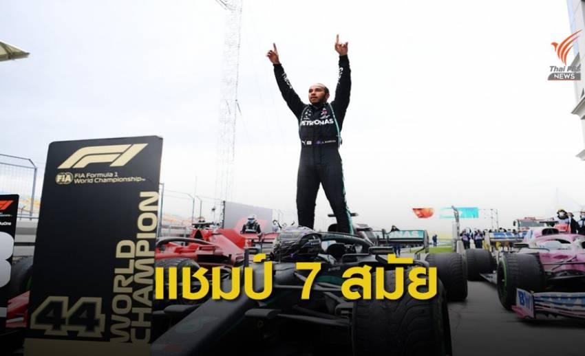 แฮมิลตัน คว้าแชมป์โลกเอฟวัน สมัยที่ 7 เท่า ชูมัคเกอร์