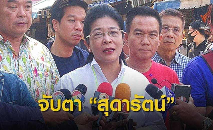 """""""คุณหญิงสุดารัตน์"""" กับการเดินเกมนอกพรรคเพื่อไทย"""